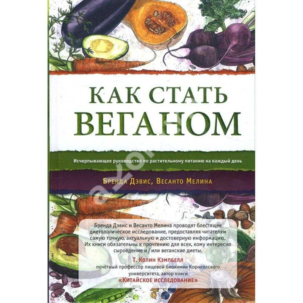 Вегетарианство: польза и вред, научные исследования, мнение врачей