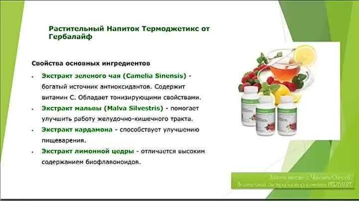 Концепция питания Herbalife «24 часа»
