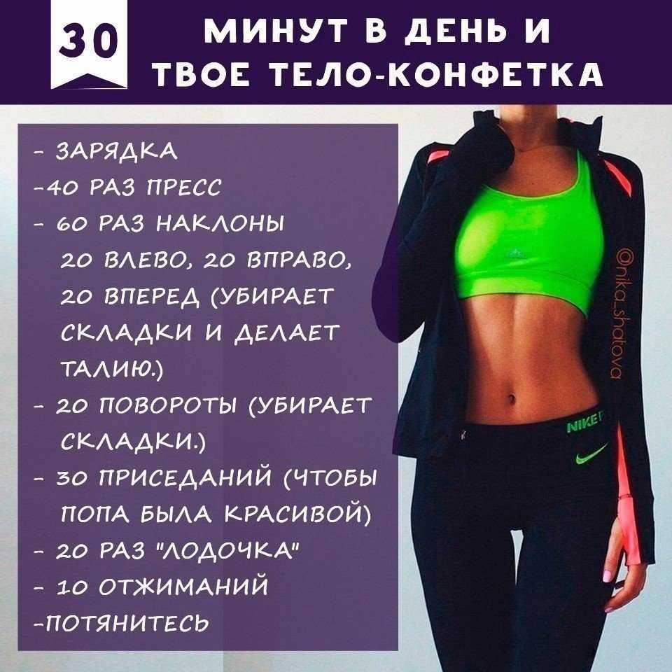 Как составить план похудения на месяц - с чего начать, программа питания и тренировок, режим дня