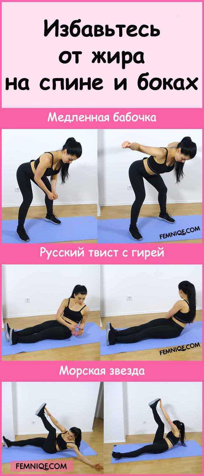 Это готовый комплекс из 10 эффективных упражнений от складок на боках и спине Эффективные низкоударные упражнения для избавления от проблемных зон