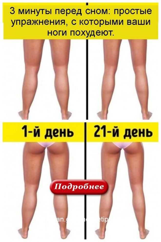 Как быстро и эффективно похудеть в ногах В статье Вы узнаете как можно похудеть в ногах в домашних условиях и что для этого необходимо делать
