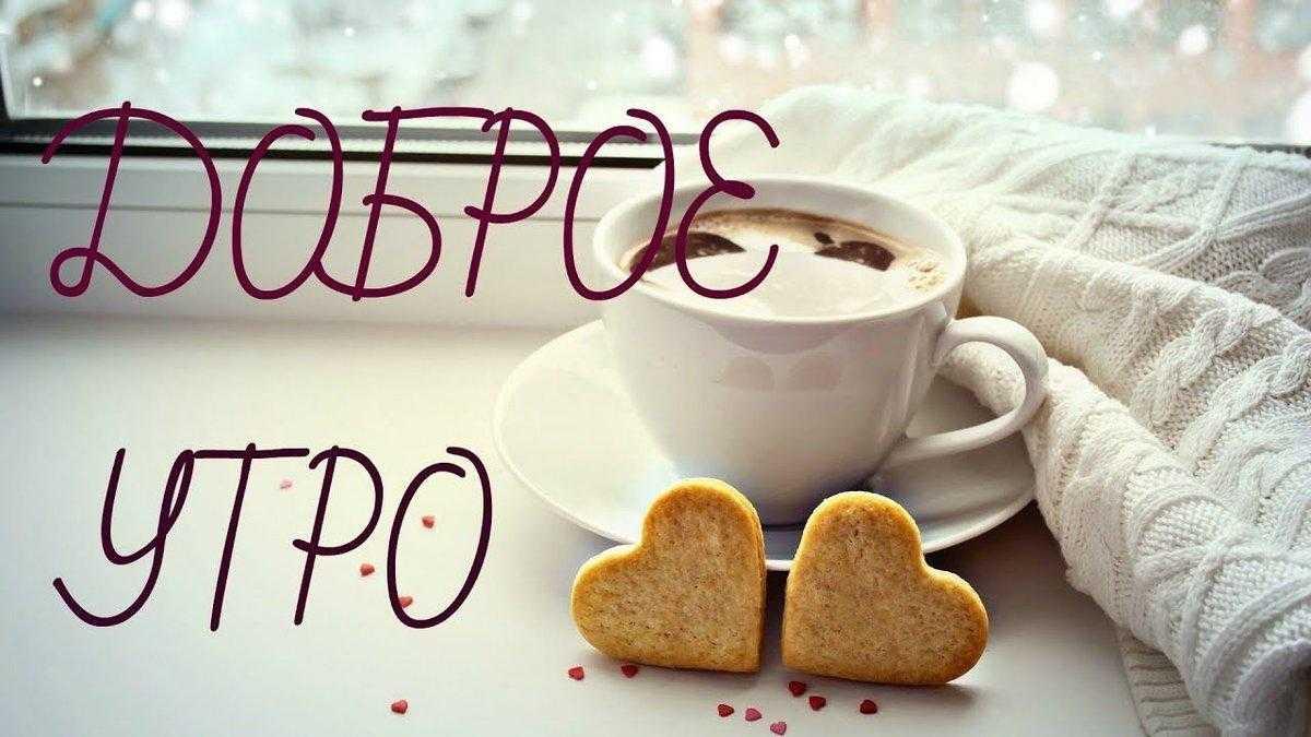 Пожелания с добрым утром понедельника на megapozitiv.com
