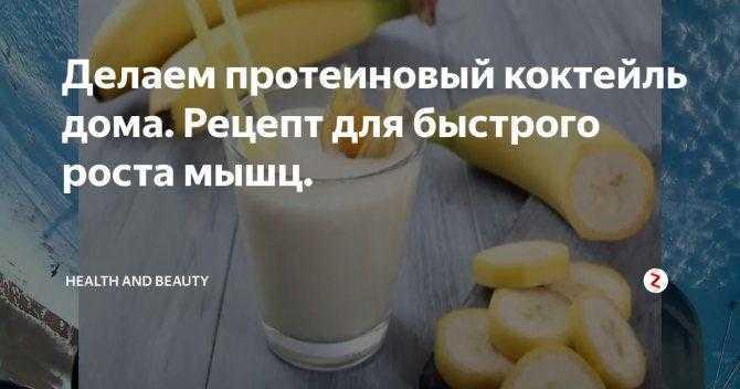 Протеиновый коктейль вместо ужина: применение, эффективность, отзывы - tony.ru
