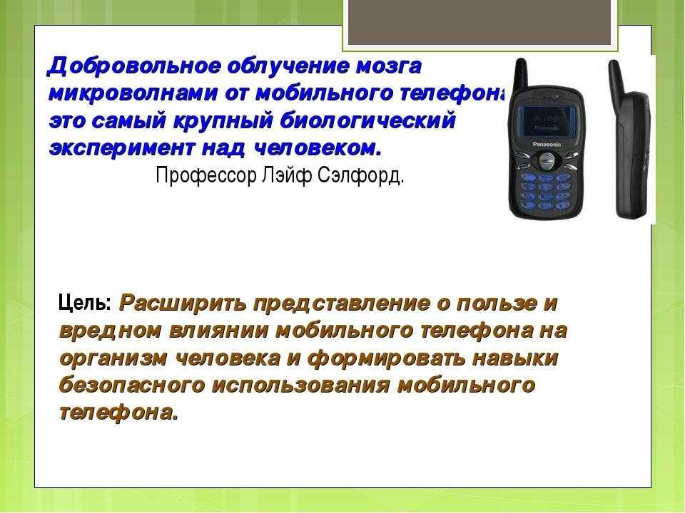 7 фактов о вредном влиянии мобильного телефона на человека - mobcompany.info