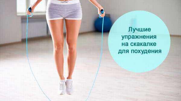 Прыжки на скакалке для похудения: таблица, отзывы и результаты