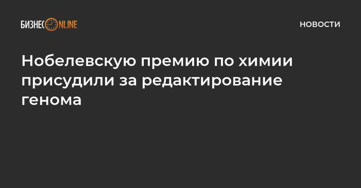 """Нобелевскую премию-2015 вручили за """"починку"""" ДНК"""