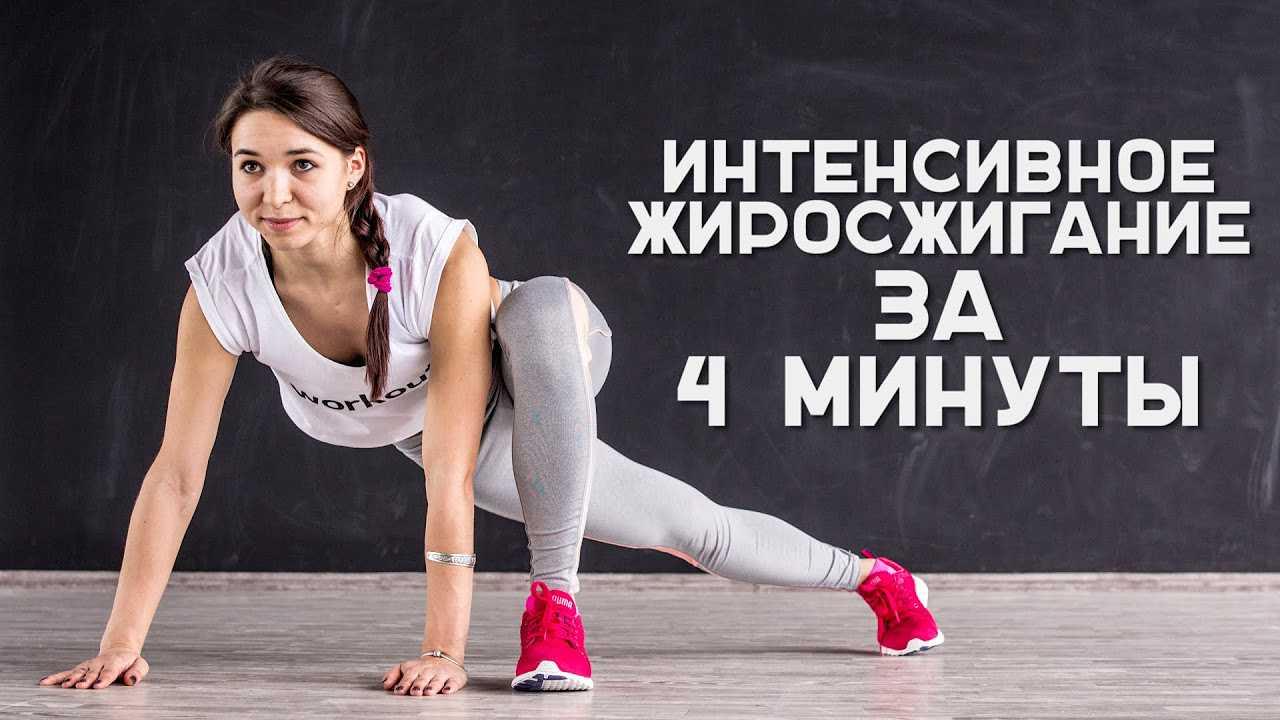 Метод табата: упражнения для похудения за 4 минуты, видео для начинающих девушек в домашних условиях