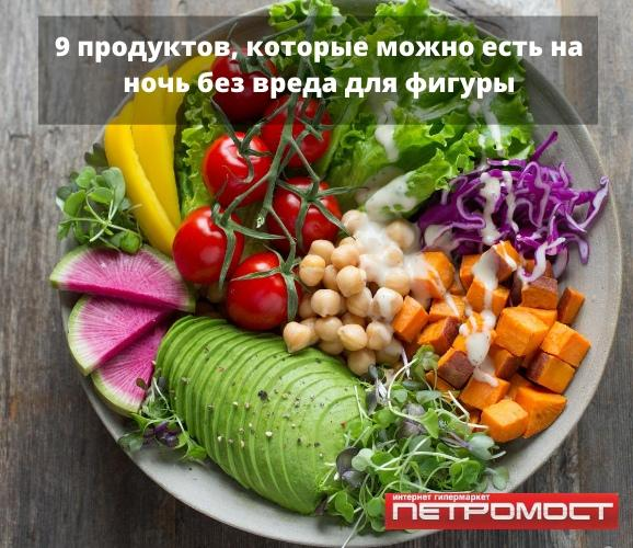 Мы подобрали топ-10 продуктов, которые можно съесть поздним вечером и не поправится В этой статье мы поговорим о продуктах, которые можно съедать в позднее время без вреда для фигуры