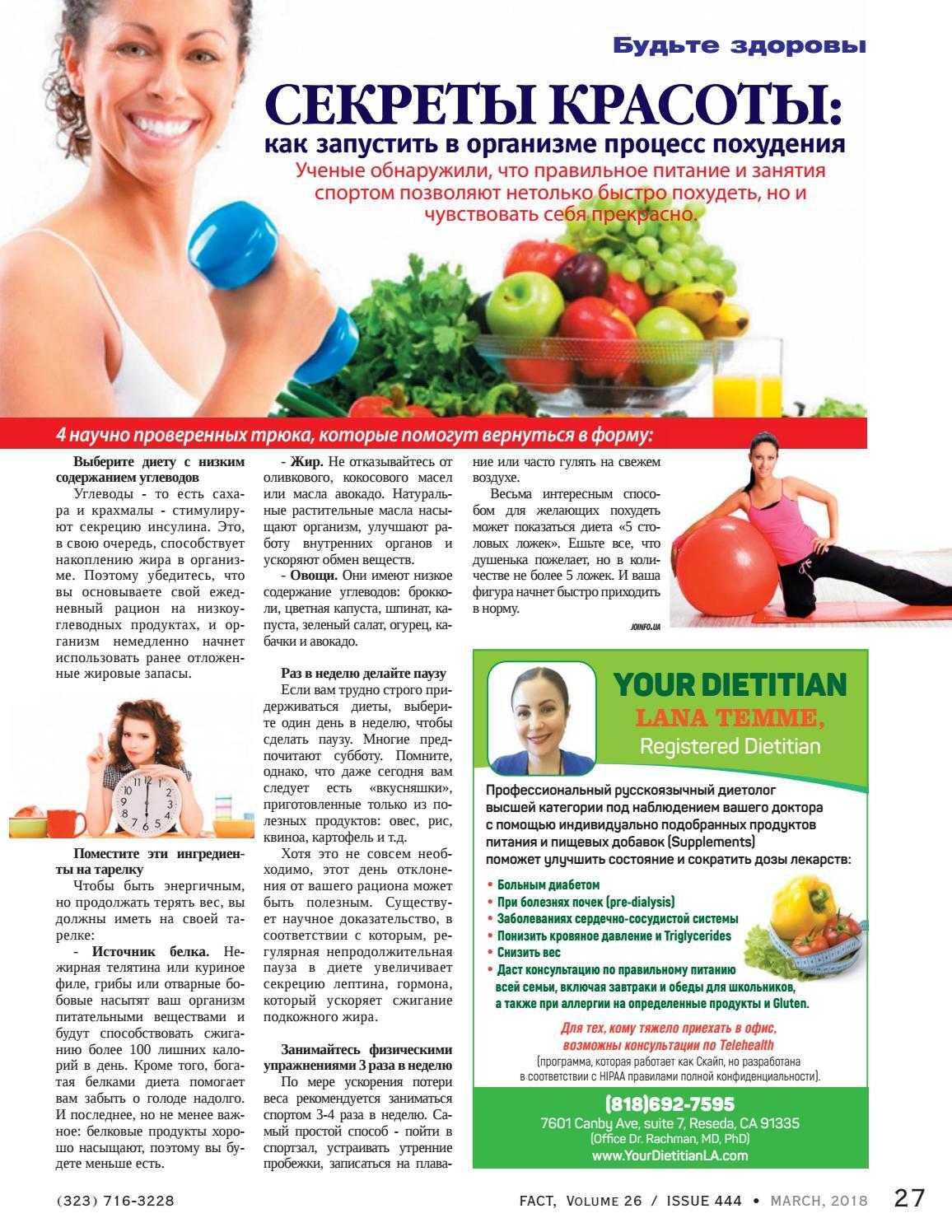 Узнайте что происходит с вашим организмом во время похудения Полный список этапов изменений организма при снижении веса на нашем портале