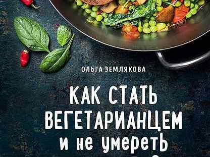 Вегетарианство: с чего начать