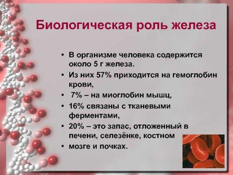 Содержание железа в крови: показатели нормы и что делать при низком уровне железа в организме?