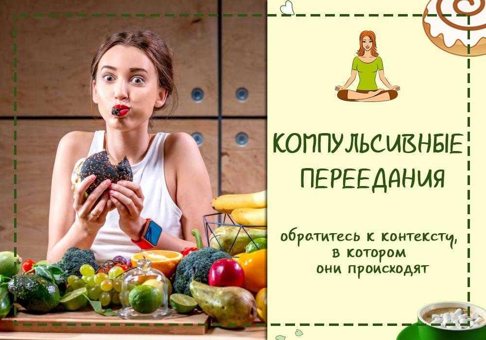 Как перестать есть на ночь: советы психолога