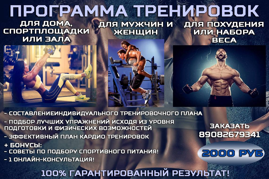 Программа тренировок для мужчин. мужчина тренажерный зал. |