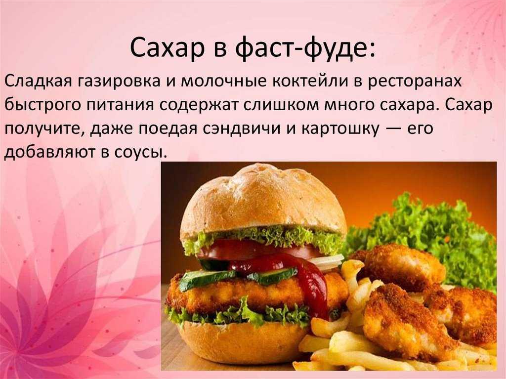 Вред фаст фуда: чем вреден для организма человека; состав и калорийность такой быстрой еды. в чем состоит вред фастфуда