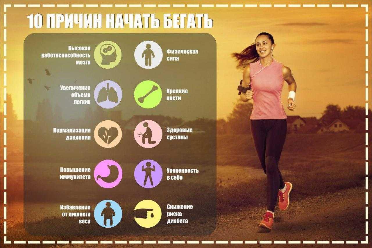 Бег в радость, как получить удовольствие и хорошее настроение от бега, почему бег приносит удовольствие