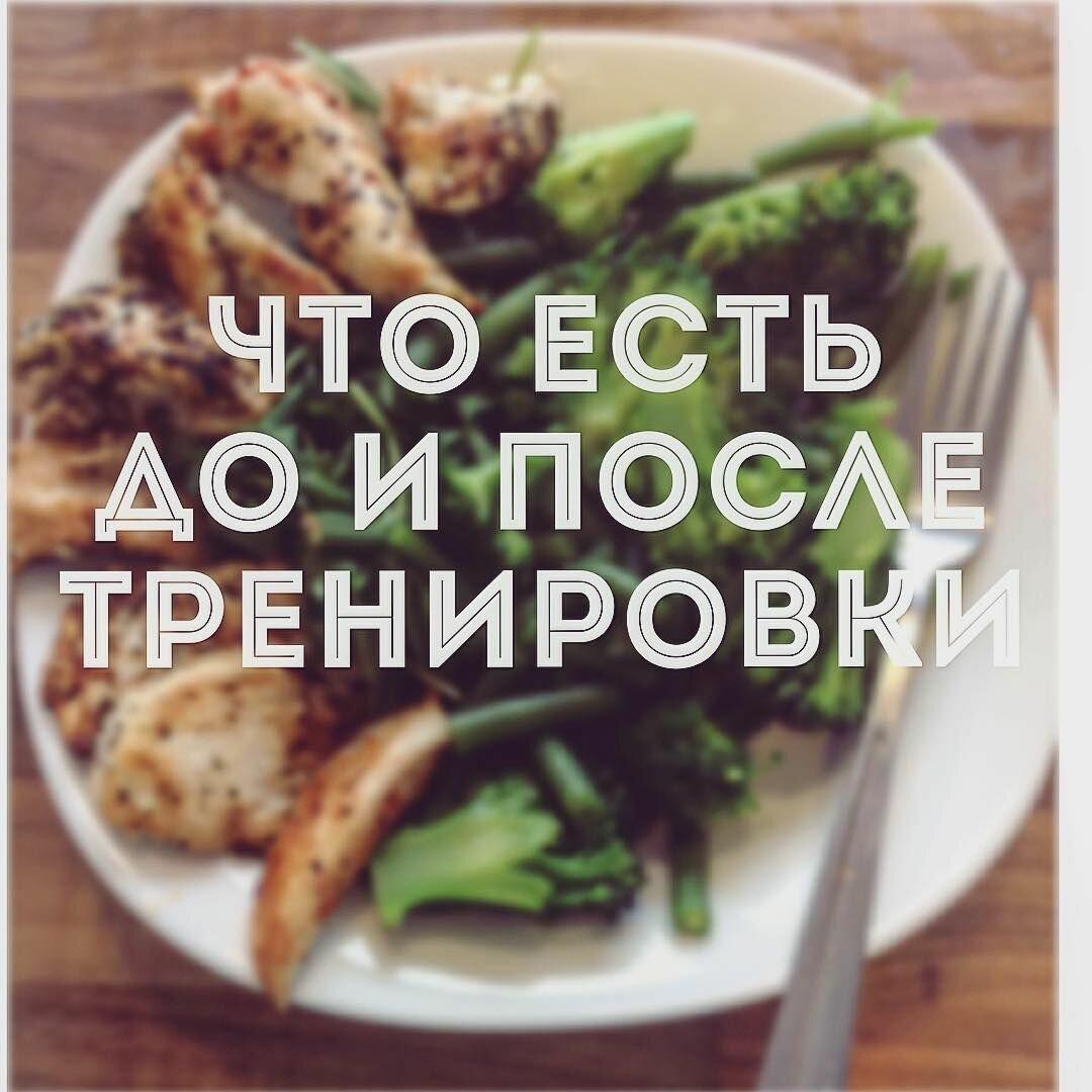 Что можно есть после тренировки вечером? питание после тренировки: рекомендации специалистов