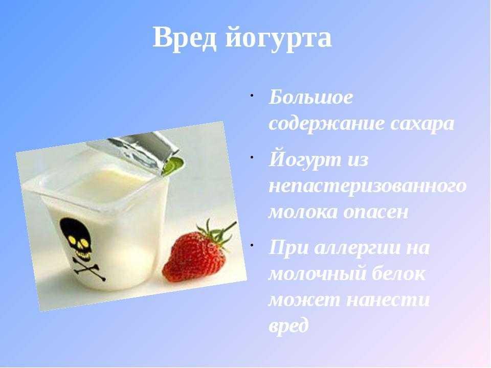 Йогурт - польза и вред здоровья организма