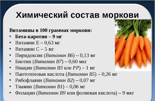 Морковная диета для похудения: меню и результаты