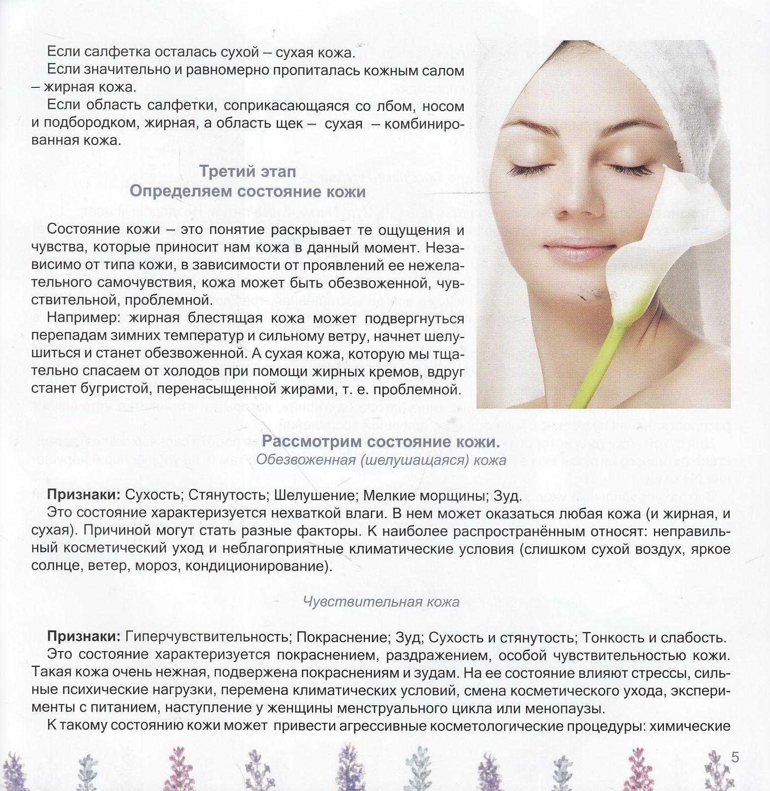 Уход за кожей лица зимой в первую очередь направлен на ее защиту от ветра, холода и пониженной влажности в отапливаемых помещениях