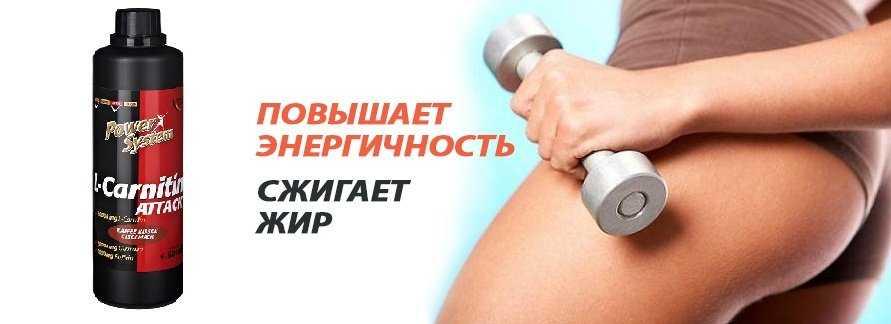 Спортивное питание l-карнитин: для чего нужен и что это такое?   promusculus.ru