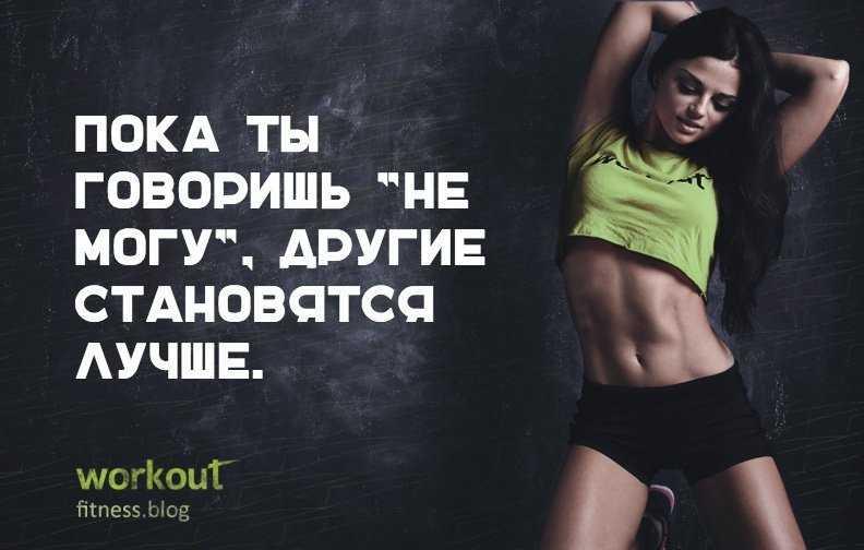 Мотивация для похудения: как мотивировать себя на похудение