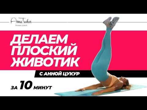 10 коротких тренировок для начинающих от анны цукур на русском языке