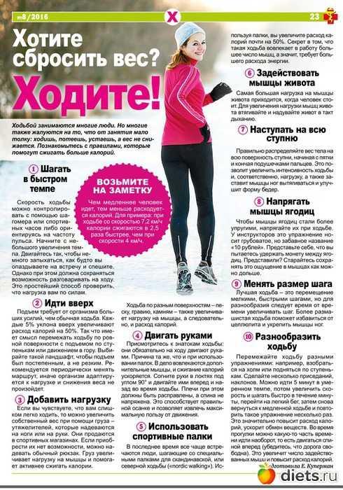 Что лучше бег или ходьба для здоровья: что полезнее и эффективнее
