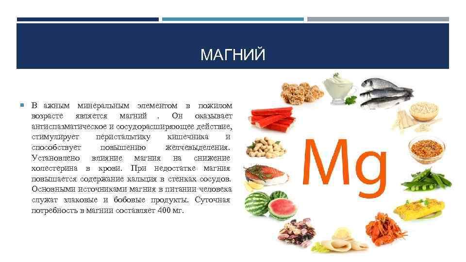 35 продуктов питания где магния больше всего — таблица