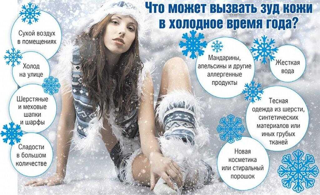 Уход за кожей лица зимой в домашних условиях: жирной, комбинированной, сухой, советы и правила