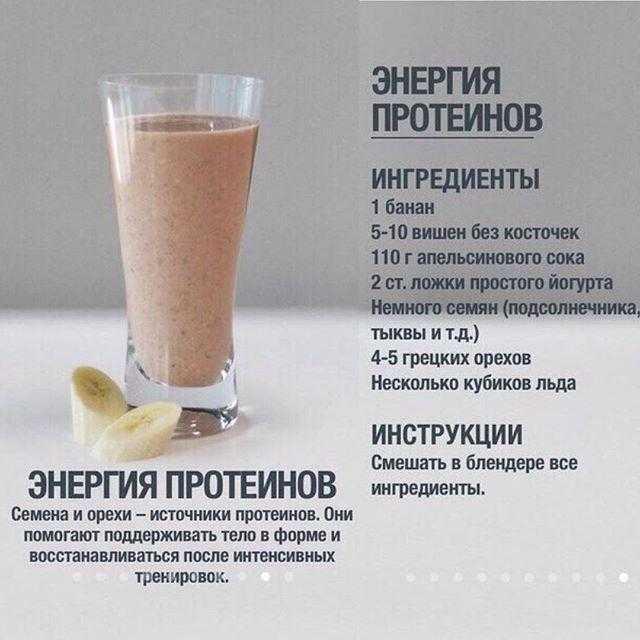 Протеиновый коктейль для похудения: виды, как и когда пить, рецепты