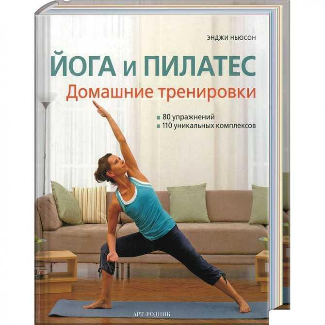 Пилатес для начинающих в домашних условиях для похудения упражнения