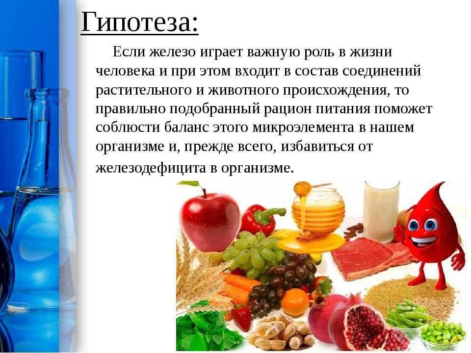 Железо – симптомы дефицита и переизбытка в организме, продукты питания с элементом на ydoo.info