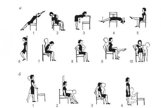 Гимнастика на рабочем месте