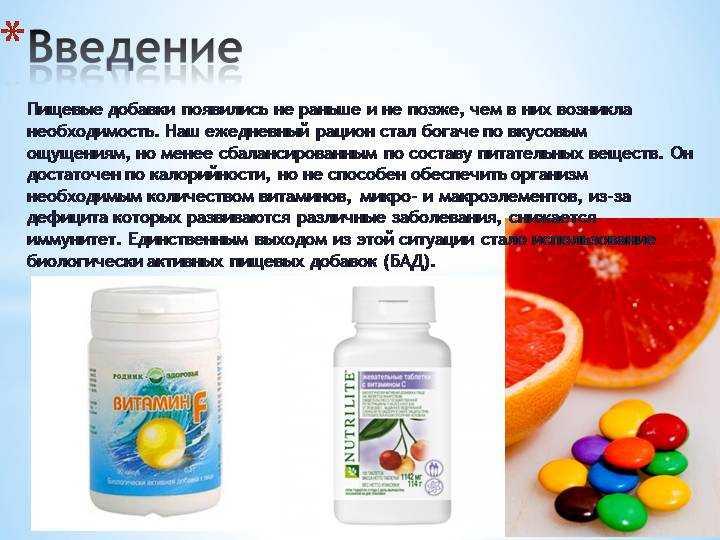 Биологически активные добавки (бады), их польза и влияние на организм человека
