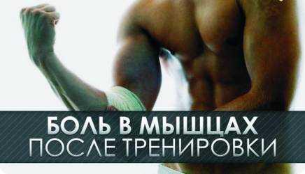 Боль в мышцах после тренировки: как избавиться в домашних условиях
