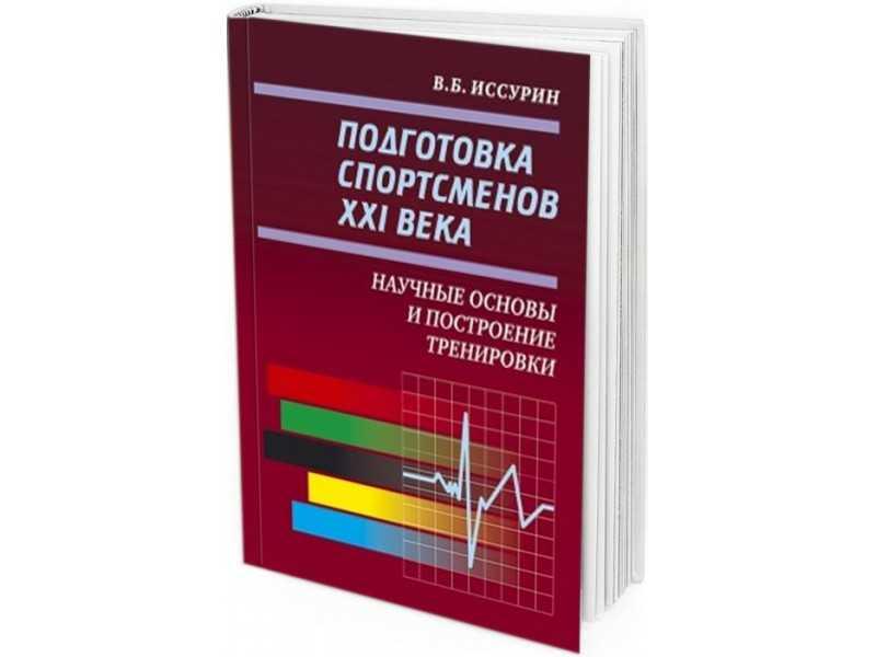 Читать книгу теоретико-методические аспекты практики спорта. учебное пособие в. д. фискалова : онлайн чтение - страница 27