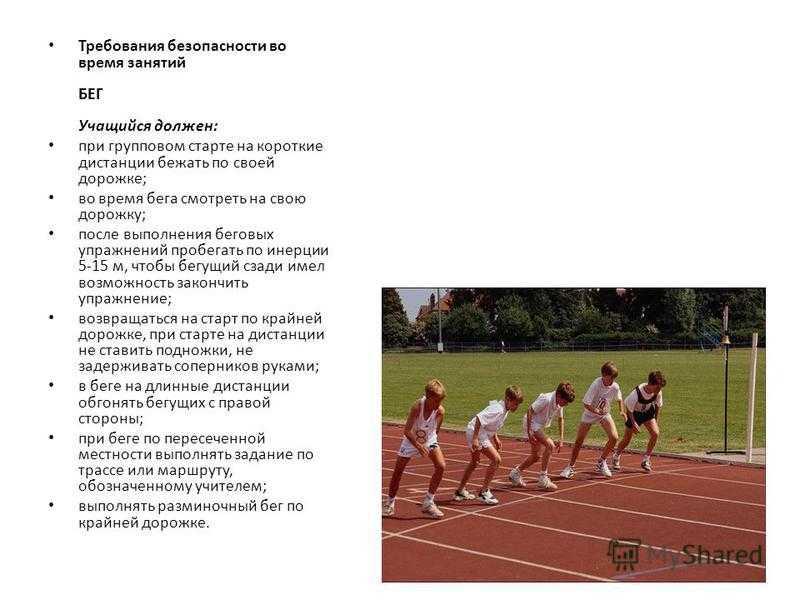 Как правильно бегать челночный бег?