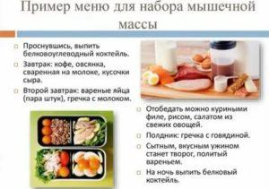 Питание для набора мышечной массы девушке: подробное меню на неделю