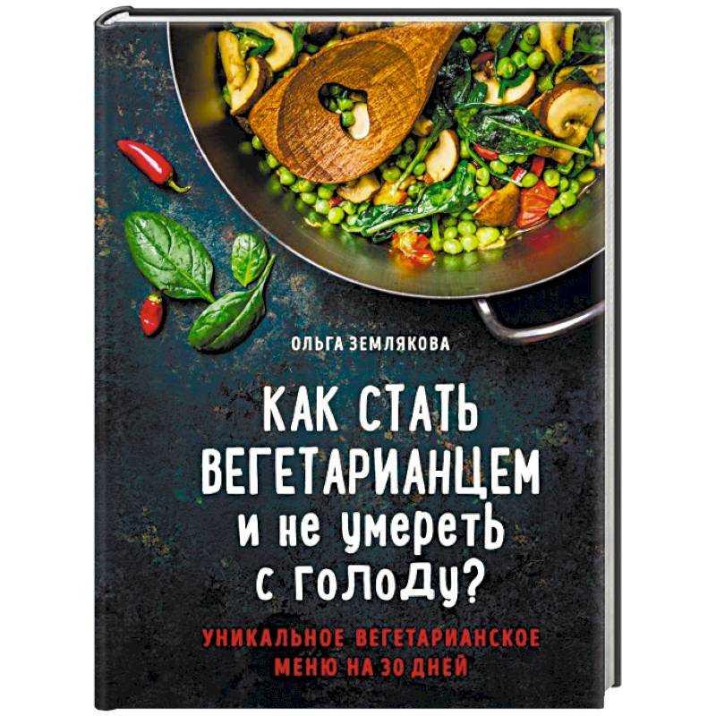 Правильный путь к вегетарианству: правила перехода и советы начинающим | food and health