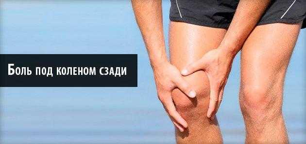 Почему болят колени при приседании и вставании