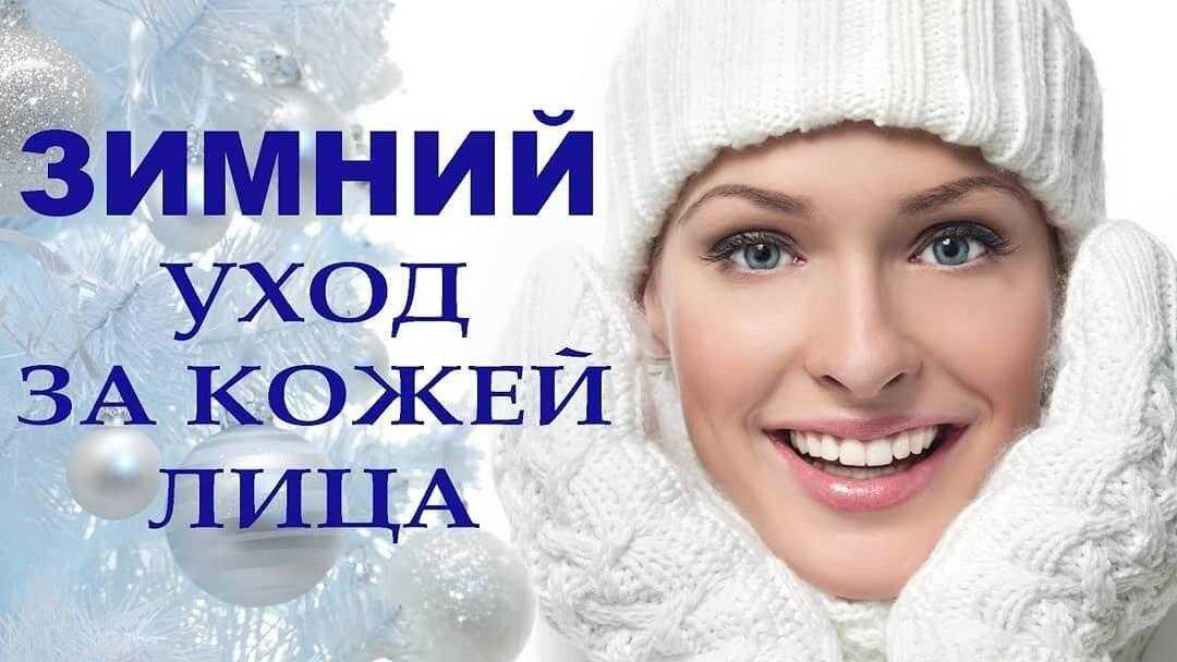 Уход за кожей лица зимой: особенности, правила и рекомендации