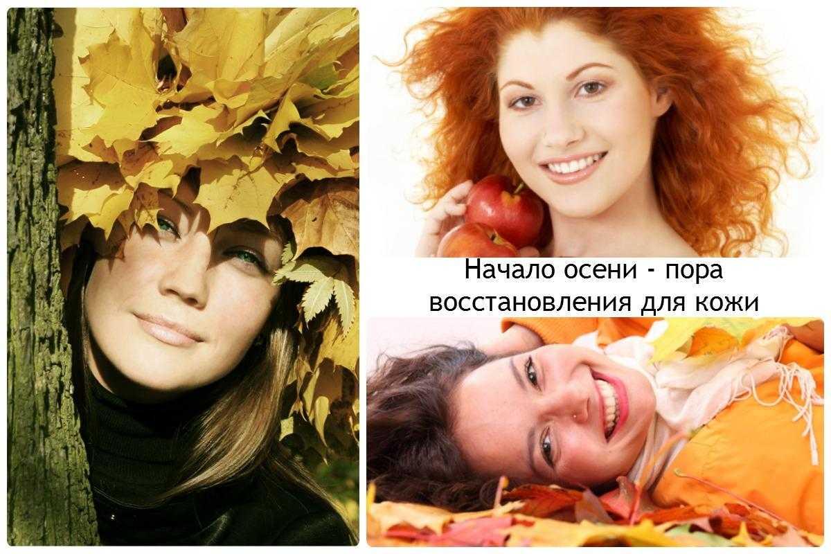 Уход за волосами осенью: основные правила, общие советы и рекомендации