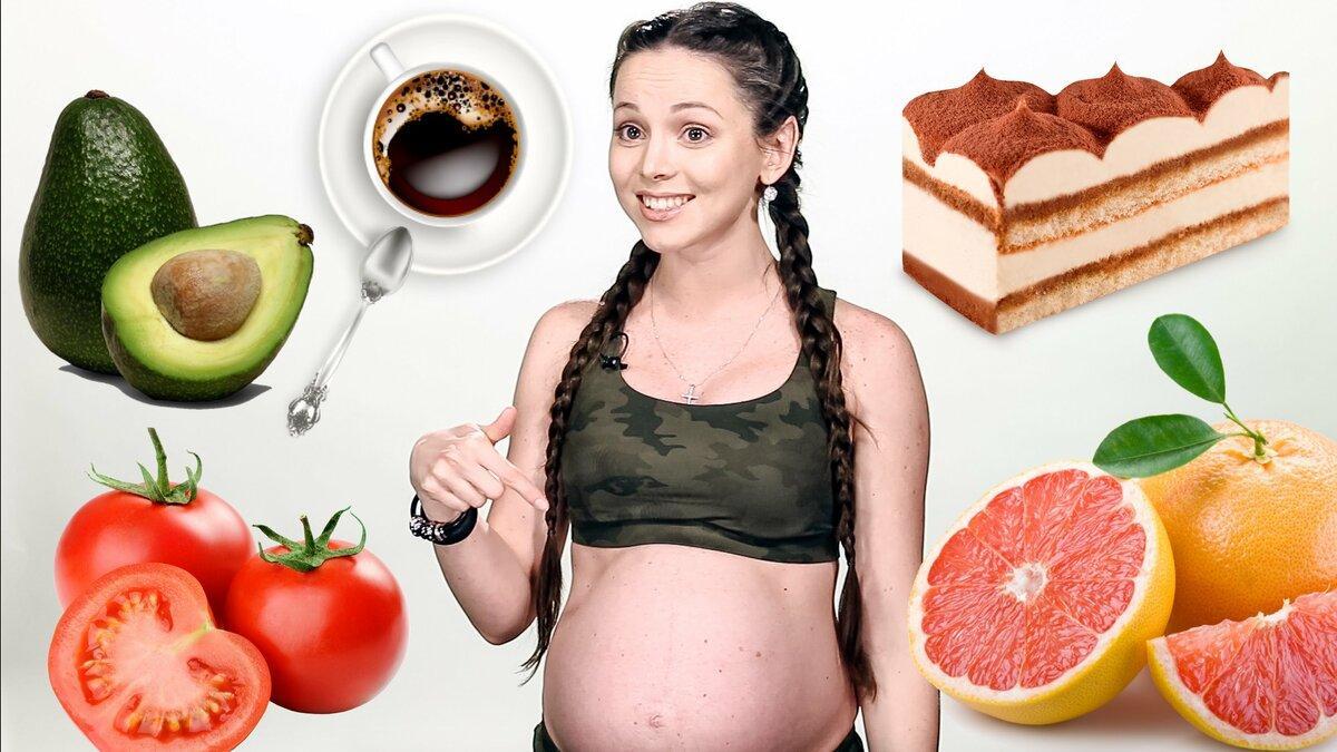 Питание при беременности | уроки для мам