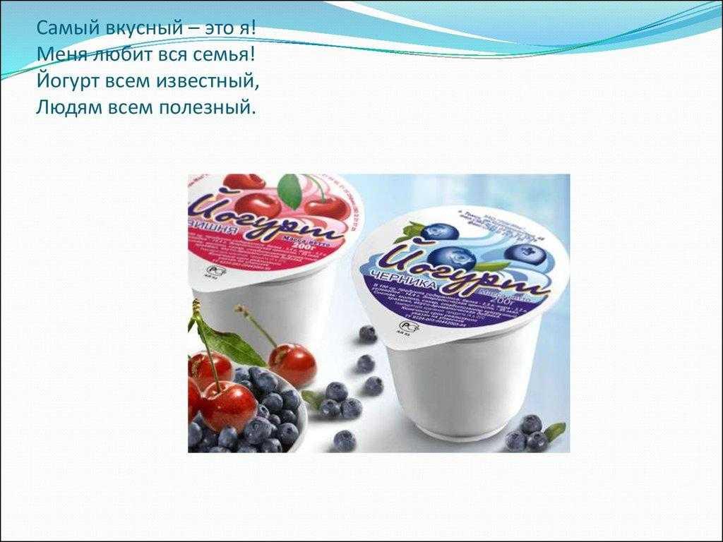 Йогурт: польза и вред для здоровья организма