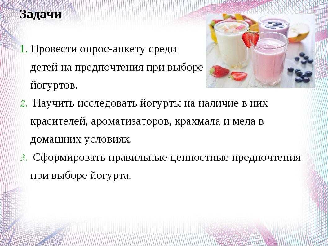Йогурт козий – польза, вред и противопоказания; приготовление дома