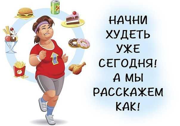 Как себя настроить на похудение. мотивация для похудения - как подготовиться к диете. чтобы достичь отличных результатов в похудении важно правильно подготовиться к началу диеты.