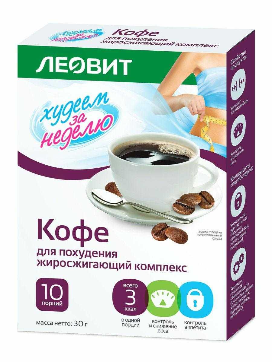 Польза кофе для похудения: можно или нет пить на диете