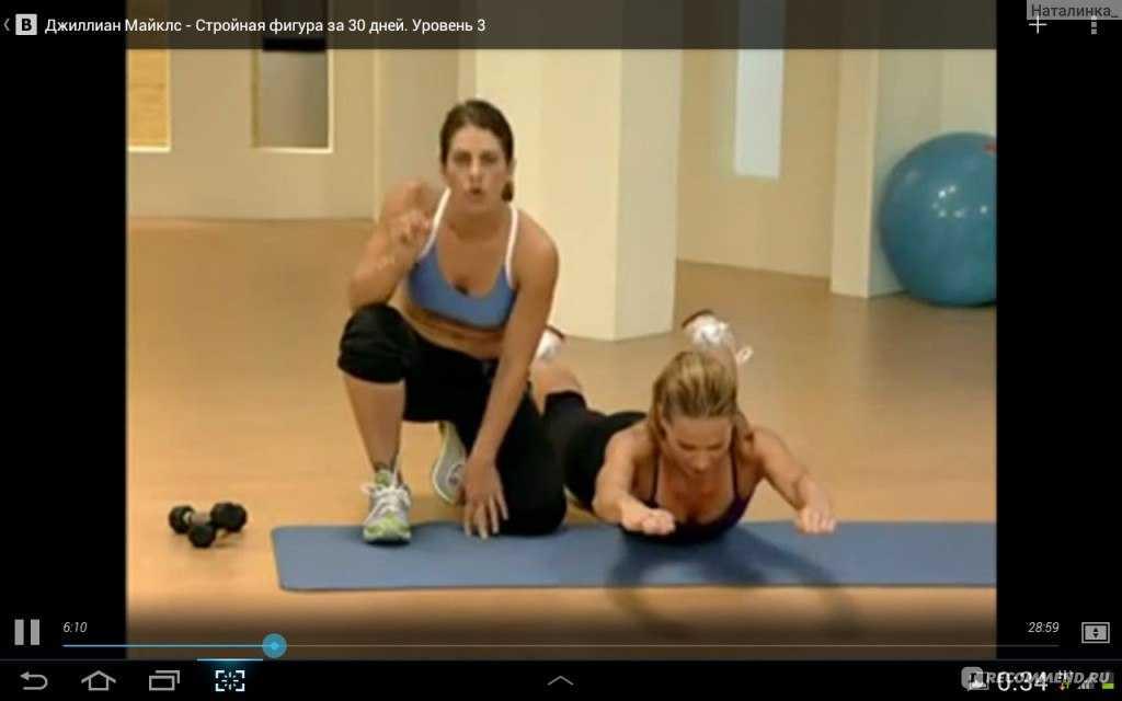 Джиллиан майклс: похудей за 30 дней (ripped in 30) — упражнения, видео, отзывы