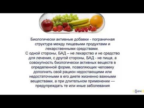 Основные биологически активные добавки (бады) для улучшения здоровья и продления жизни — dolgo-jv.ru
