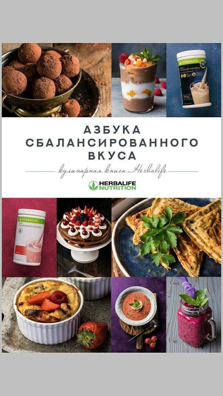 Кулинарная книга «азбука сбалансированного питания» от herbalife nutrition